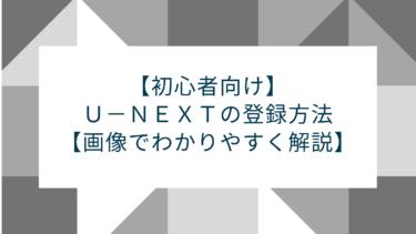 【初心者向け】U-NEXTの登録方法【画像でわかりやすく解説】