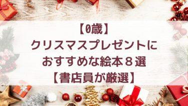 【0歳】クリスマスプレゼントにおすすめな絵本8選【書店員が厳選】