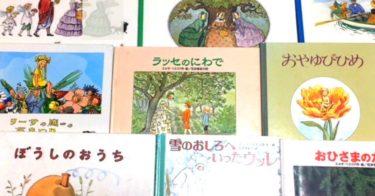 【50年以上愛される】エルサ・ベスコスのおすすめ絵本【7選】