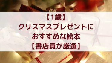 【1歳】クリスマスプレゼントにおすすめな絵本【書店員が厳選】