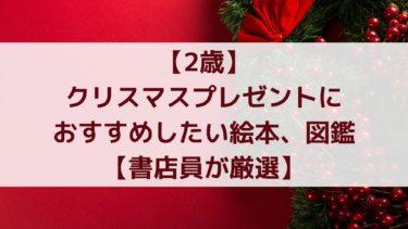 【2歳】クリスマスプレゼントにおすすめしたい絵本、図鑑【書店員が厳選】