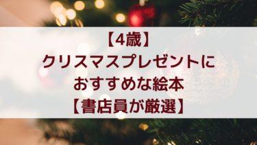 【4歳】クリスマスプレゼントにおすすめな絵本【書店員が厳選】