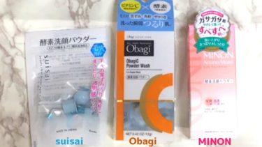 【角栓に効く】酵素洗顔のスイサイ、オバジ、ミノンを比較!【徹底比較】