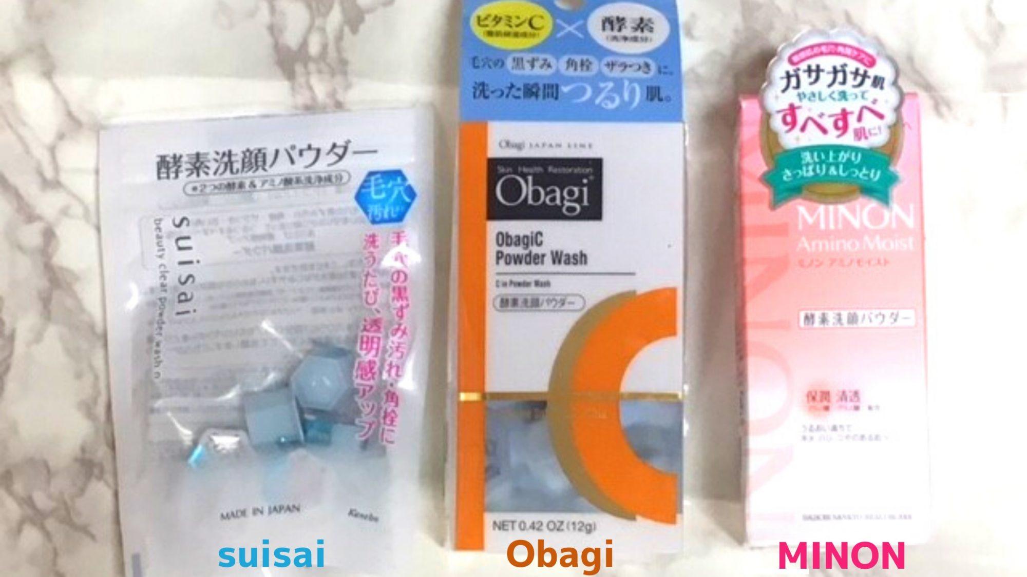 酵素 洗顔 オバジ