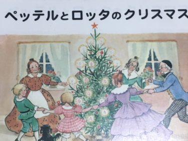 エルサ・ベスコスのペッテルとロッタのクリスマス【解説】