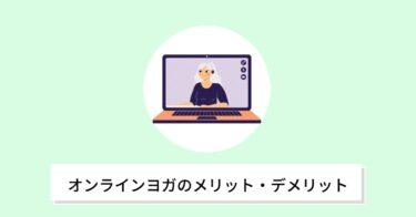 【比較】オンラインヨガのメリット、デメリットは?【おすすめは?】