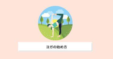 【初心者向け】ヨガの始め方【ヨガ歴4年が解説】