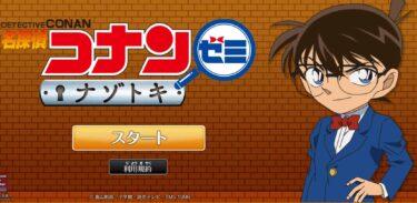 【新サービス】名探偵コナンのナゾトキゼミの口コミ、評判【コナンファン歴20年】